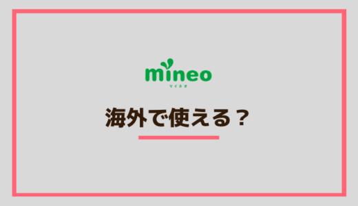 mineoは海外でも利用可能?インターネットは使える?