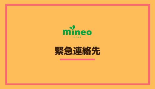 【2020年版】mineoは緊急連絡先(緊急電話番号)の救急車119番や警察110番などに発信/通話できるのか?