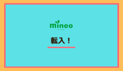 【MNP】mineoに転入する際にはいくつか注意点があるのでしっかり把握しておこう!mineoへ乗り換える人必見!