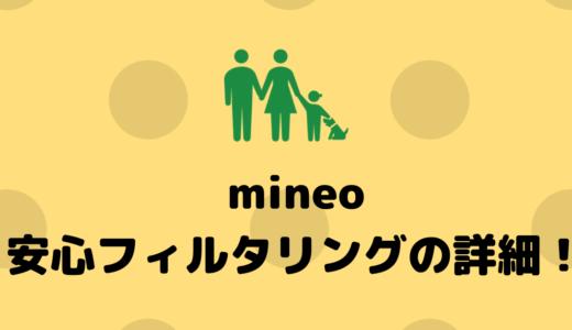 mineoの安心フィルタリングサービスのメリットやデメリット、注意点!スマホを子供に持たせるなら追加した方がいい?