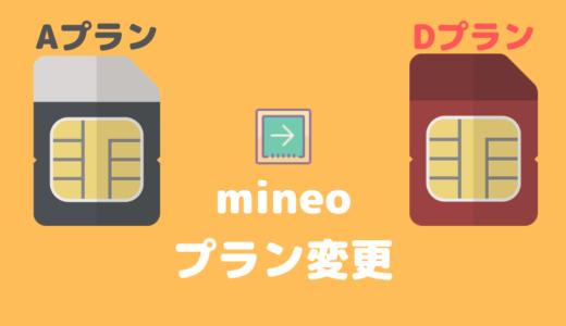 【mineo】au回線(Aプラン)からdocomo回線(Dプラン)へ変更には注意が必要!!