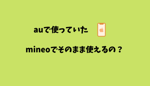 auで使っているiPhoneはmineoでそのまま使えるの?SIMロック解除しないと使えない?