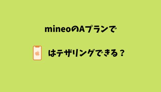 【mineo】 au回線のAプランでiPhoneはテザリングできるの?設定の仕方や注意点をまとめてみた