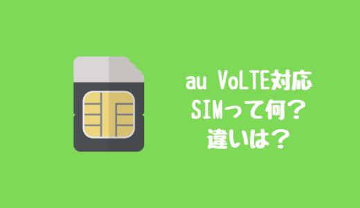 【mineoマイネオ】au VoLTE対応SIMとは?nanoSIMの違いについて!auのiPhone/Androidを使う場合は注意しよう