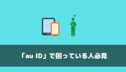 mineoでAプランを契約すると「auID」のことで困る!?au ID設定/LINE年齢確認で悩んでいる人は必見です!