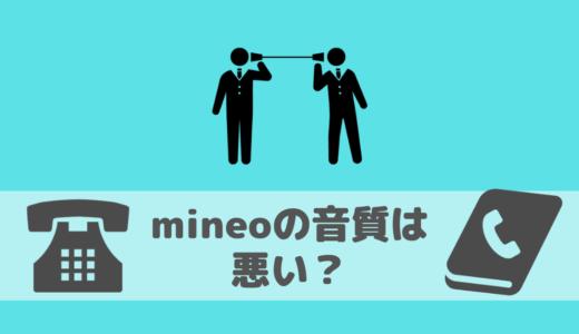 mineoの音質は悪い?音質を改善する方法や、お得に通話する方法について