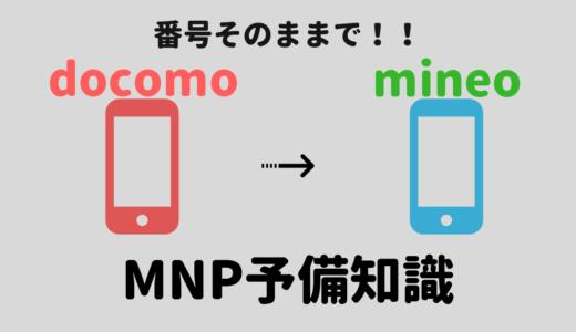 docomoからmineoへMNPや乗り換えの手順を公開!タイミングや注意点も解説!