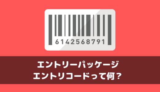 【mineo】エントリーパッケージ?エントリーコードとは?使い方など総まとめ!