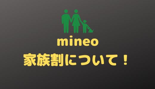 mineoの家族割引の申し込み方法や詳細について!家族割引は同一名義でも大丈夫?