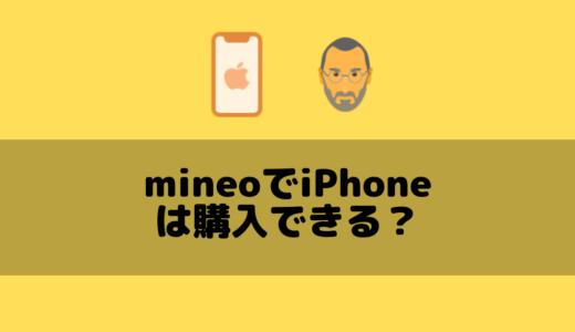 mineoでiPhoneの端末のみの購入できる?持ち込みもおっけい?