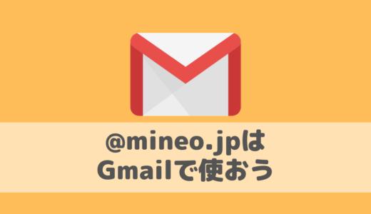 mineoの専用メール(@mineo.jp)はGmailで使うのがオススメ!mineoメール超まとめ