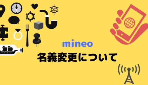 mineoの名義変更にある程度の日数がかかるけど大丈夫?詳細やメリット・デメリットついてまとめました