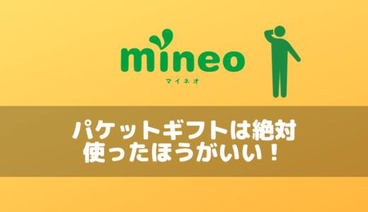 mineoユーザーなら絶対にパケットギフトを使うべし!パケットギフトを使えばパケットを永遠に繰り越す事も可能!