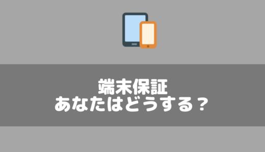 【mineo】端末の保証はつけたほうがいい?実際に壊れたらどう対処したらいいの?