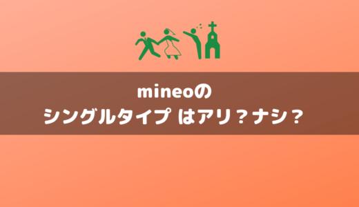 【必読】mineoのシングルタイプは全然アリ!?気になる電話番号、通話方法、MNP、LINEのSMS認証などの総まとめ