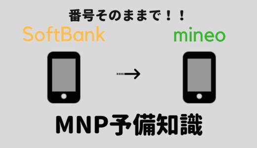 【必読】SoftBankからmineoに乗り換え/MNP手順を細かく初心者目線で説明!