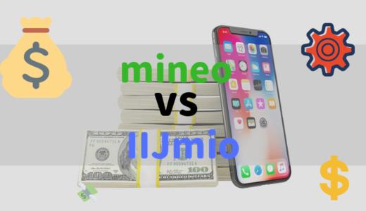 【必見】au回線のmineoとIIJmioはどっちがお得なのか徹底的に比較してみた!