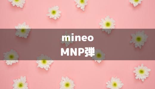 mineoはMNP弾として使える!?ドコモ・au・ソフトバンク回線が使えるmineoのMNP弾としての最安の費用を計算!