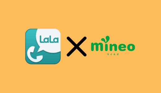 LaLa Callのメリット、デメリットについて!mineoユーザーならmineoでんわも使えるけどどっちがいい?
