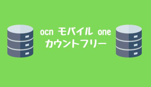 OCNはカウントフリーについてまとめてみた!Netflixは対象アプリ?